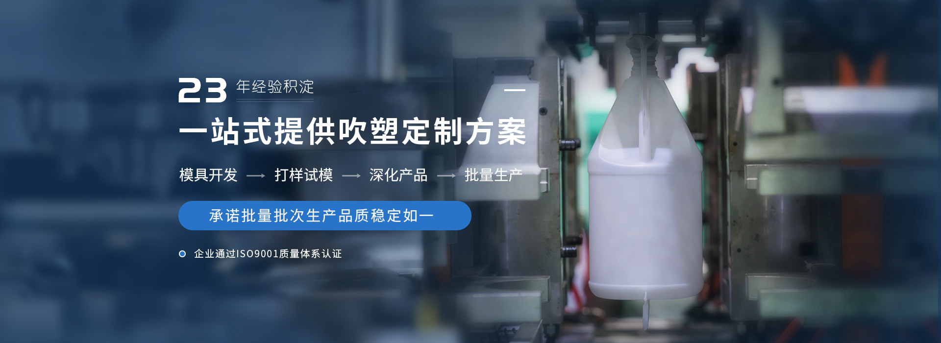 精通吹塑23年经验积淀,一站式提供吹塑制品定制方案