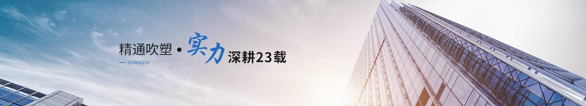精通吹塑实力深耕23载