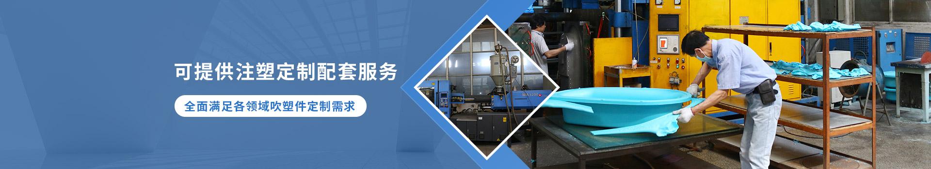精通吹塑可提供注塑定制配套服务