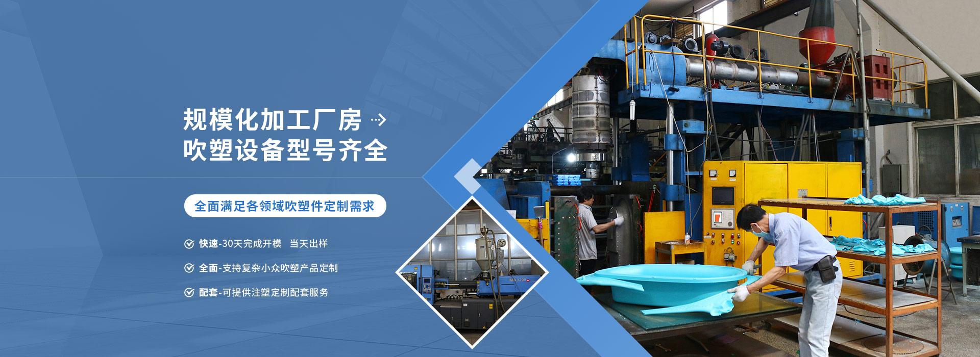 精通吹塑制品定制规模化加工厂房